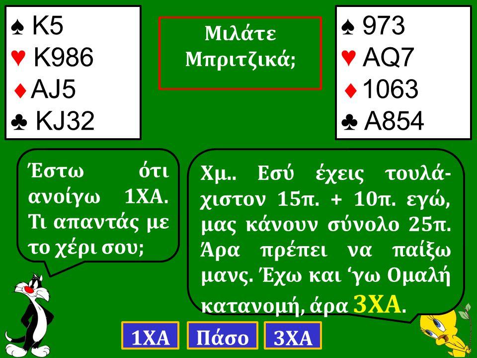 ♠ Κ5 ♥ Κ986  ΑJ5 ♣ ΚJ32 Έστω ότι ανοίγω 1ΧΑ. Τι απαντάς με το χέρι σου; 1ΧΑΠάσο 3ΧΑ Χμ..