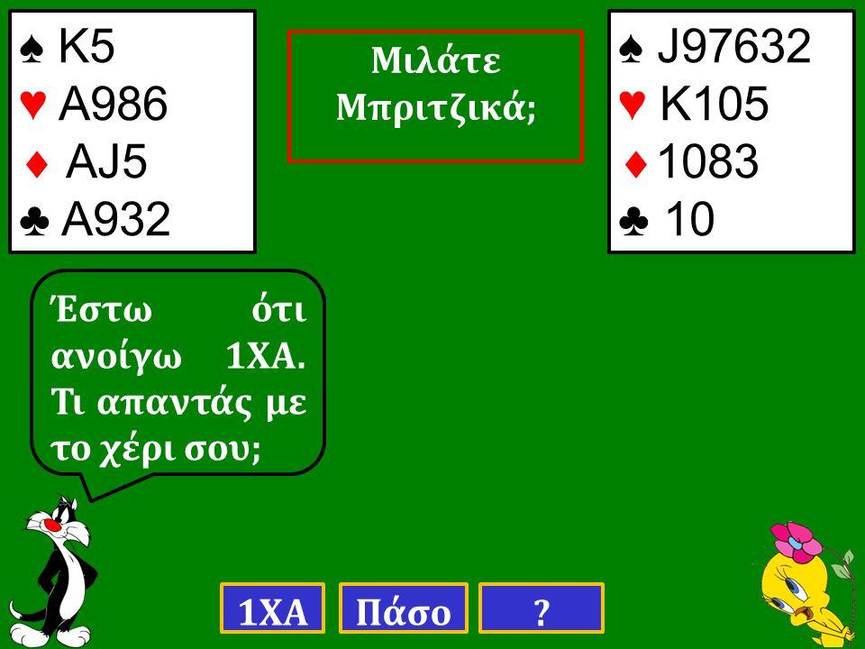 ♠ Κ5 ♥ Α986  ΑJ5 ♣ Α932 ♠ J97632 ♥ Κ105  1083 ♣ 10 Έστω ότι ανοίγω 1ΧΑ.