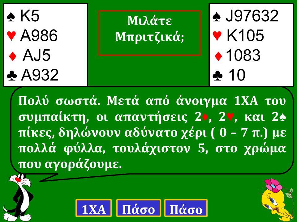 ♠ Κ5 ♥ Α986  ΑJ5 ♣ A932 Πολύ σωστά.