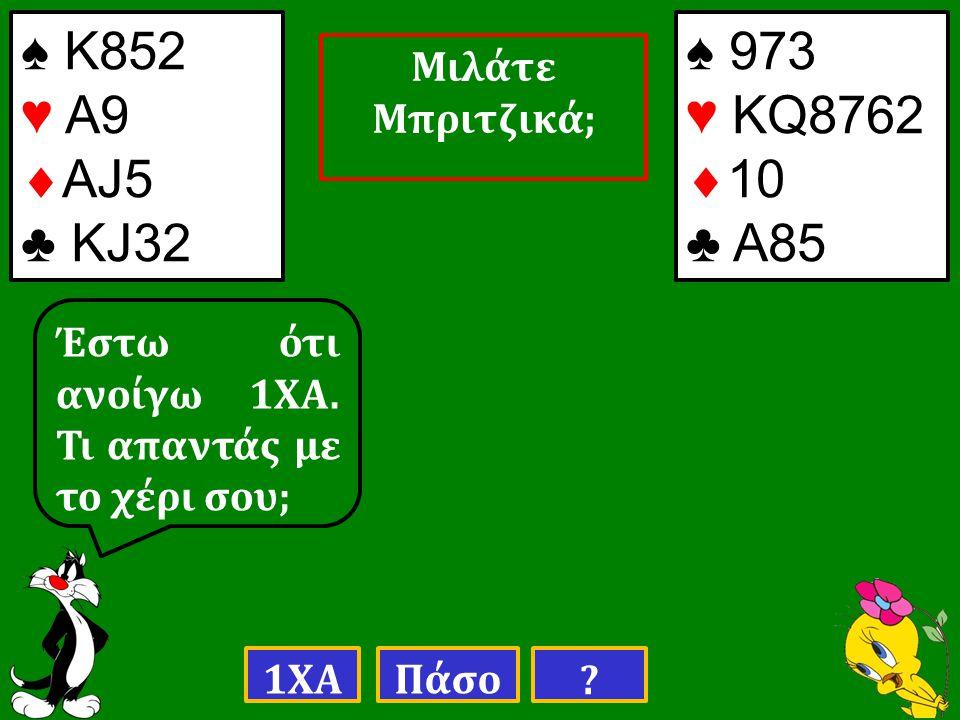♠ Κ852 ♥ Α9  ΑJ5 ♣ ΚJ32 ♠ 973 ♥ KQ8762  10 ♣ A85 Έστω ότι ανοίγω 1ΧΑ.