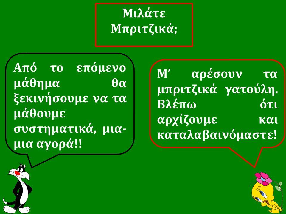 Από το επόμενο μάθημα θα ξεκινήσουμε να τα μάθουμε συστηματικά, μια- μια αγορά!.