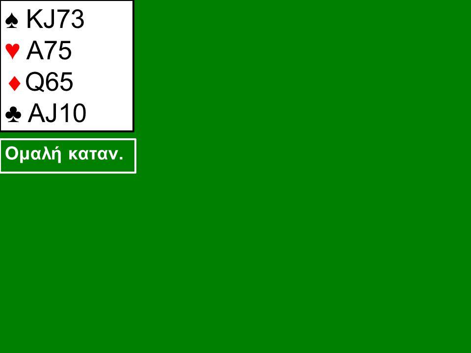 ♠ KJ73 ♥ A75  Q65 ♣ AJ10 Ομαλή καταν.