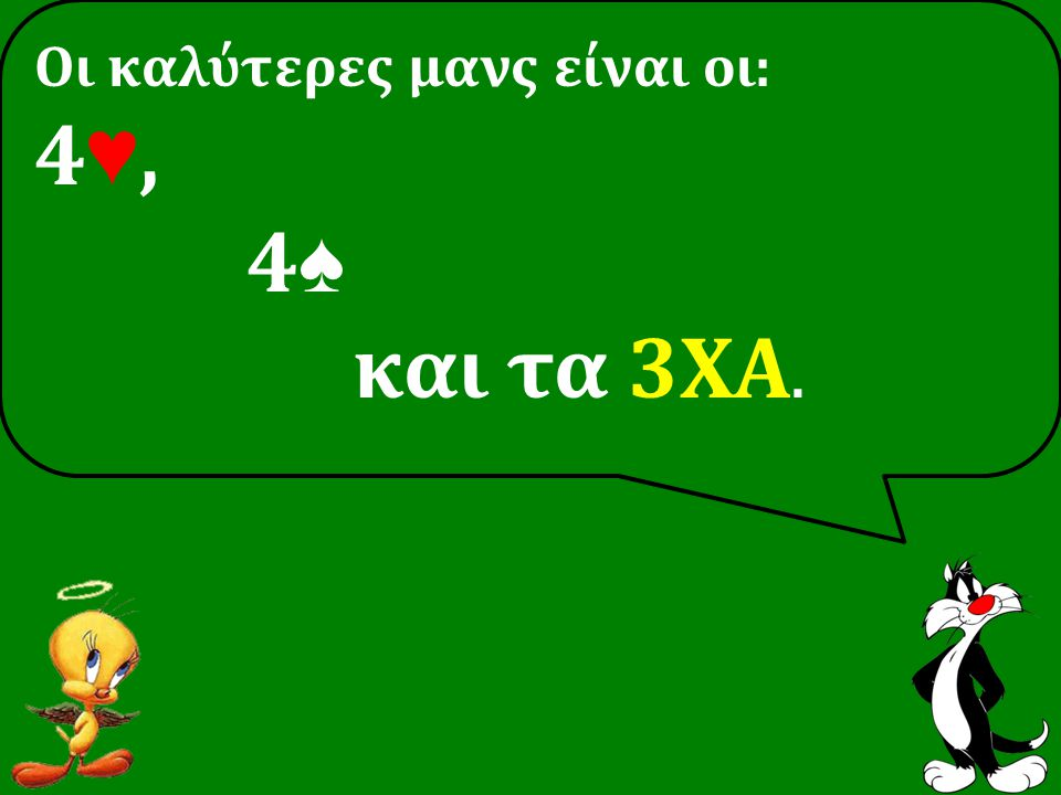 Οι καλύτερες μανς είναι οι: 4 ♥, 4 ♠ και τα 3ΧΑ.