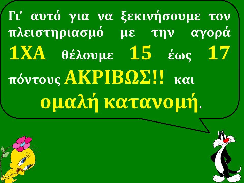 Γι' αυτό για να ξεκινήσουμε τον πλειστηριασμό με την αγορά 1ΧΑ θέλουμε 15 έως 17 πόντους ΑΚΡΙΒΩΣ!.