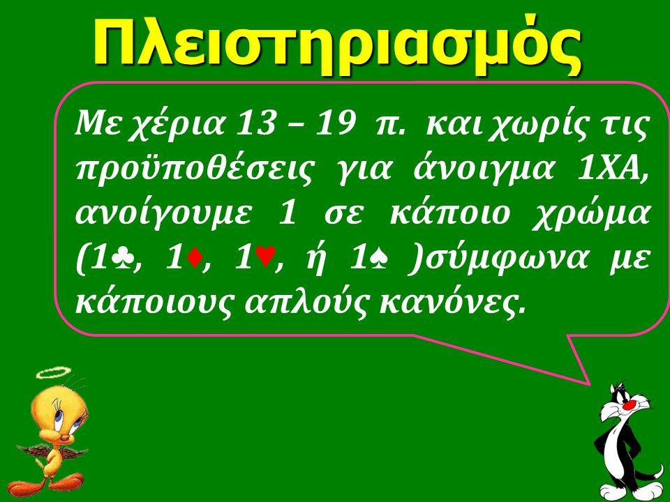 Πλειστηριασμός Με χέρια 13 – 19 π.