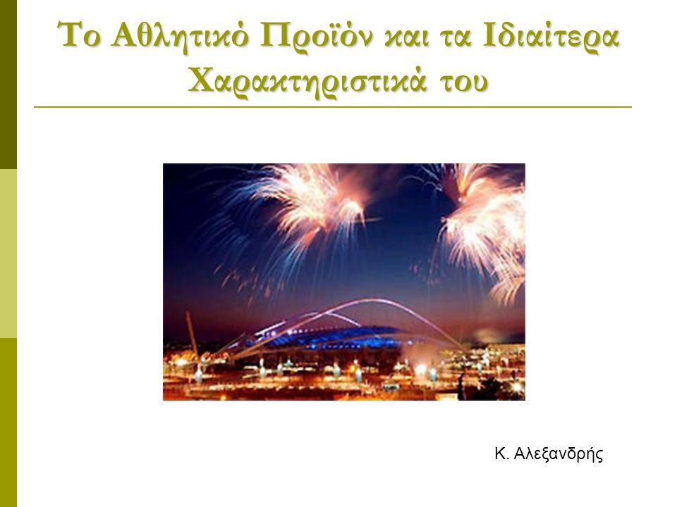 Το Αθλητικό Προϊόν και τα Ιδιαίτερα Χαρακτηριστικά του Κ. Αλεξανδρής