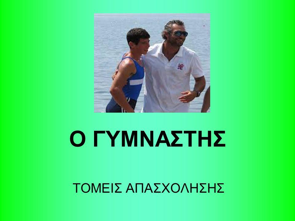 Η Φυσική Αγωγή είναι συστατικό της δομής του σχολείου και της ελληνικής παιδείας η οποία αποτελεί βασική αποστολή του Κράτους και έχει σκοπό την ηθική, πνευματική, επαγγελματική και φυσική αγωγή των Ελλήνων (Σύνταγμα Ελλάδος, Άρθρο 16, παρ.