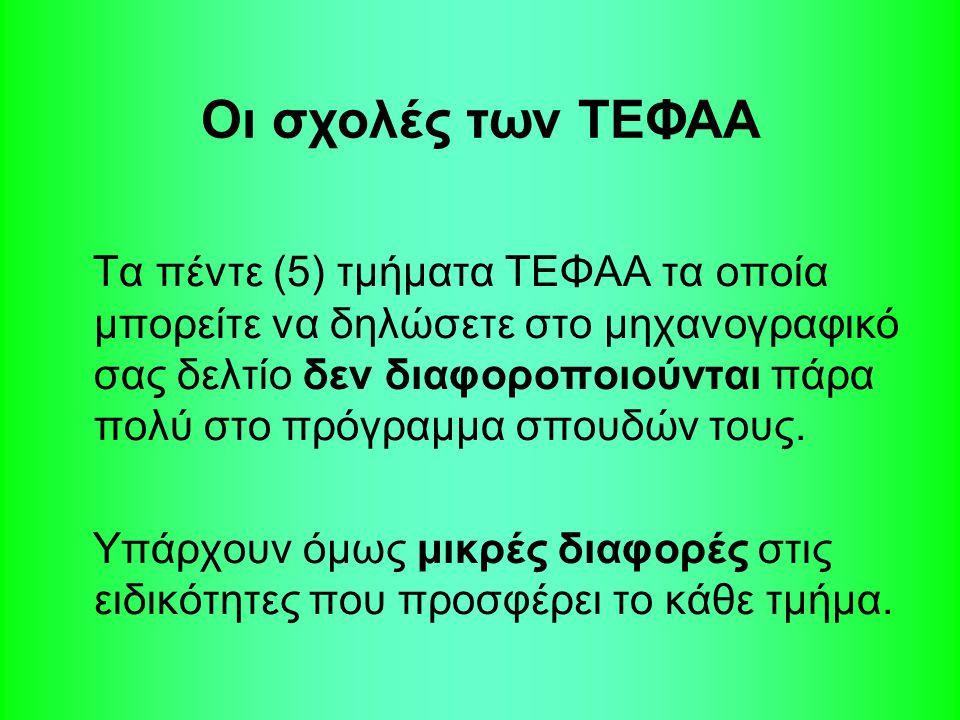 Τα πέντε (5) τμήματα ΤΕΦΑΑ τα οποία μπορείτε να δηλώσετε στο μηχανογραφικό σας δελτίο δεν διαφοροποιούνται πάρα πολύ στο πρόγραμμα σπουδών τους. Υπάρχ