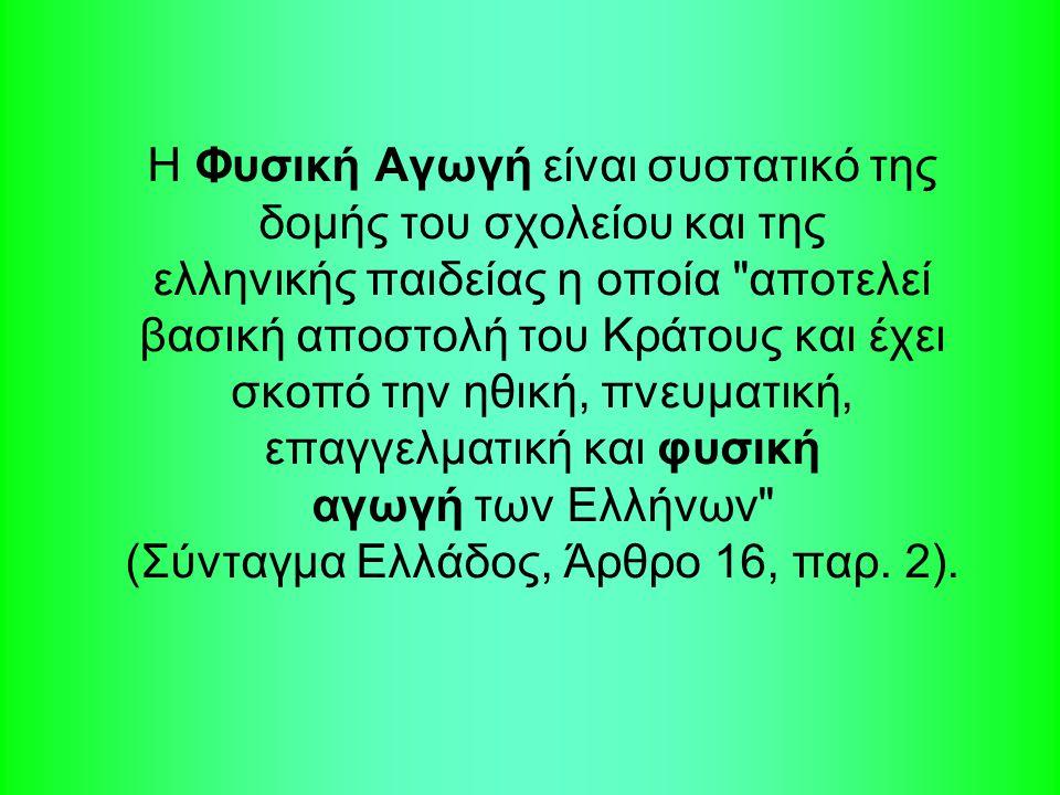 Η Φυσική Αγωγή είναι συστατικό της δομής του σχολείου και της ελληνικής παιδείας η οποία