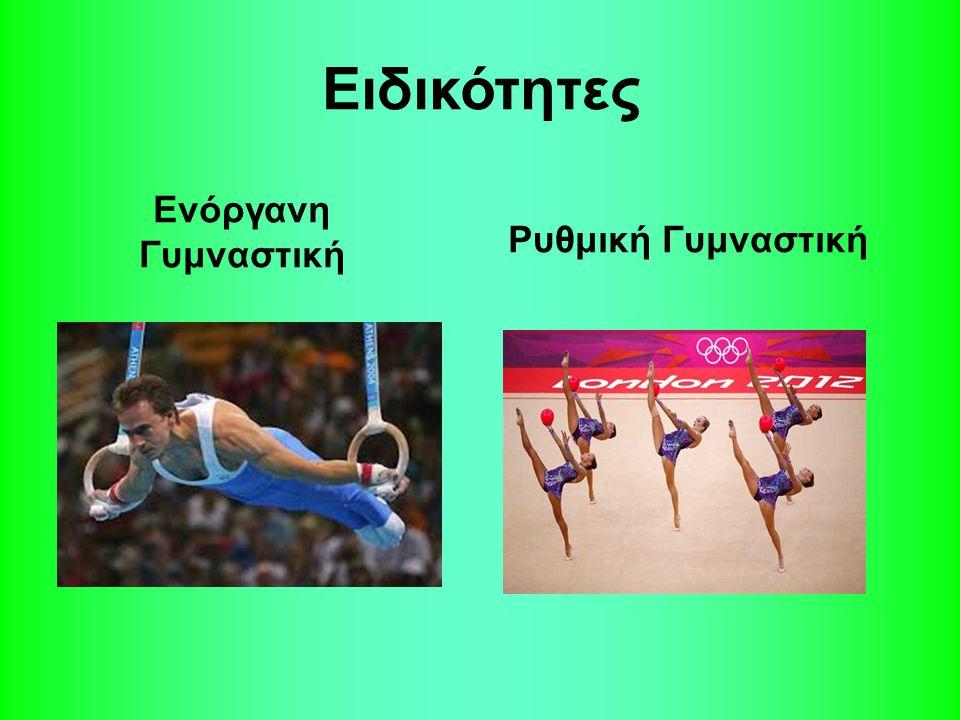 Ενόργανη Γυμναστική Ειδικότητες Ρυθμική Γυμναστική