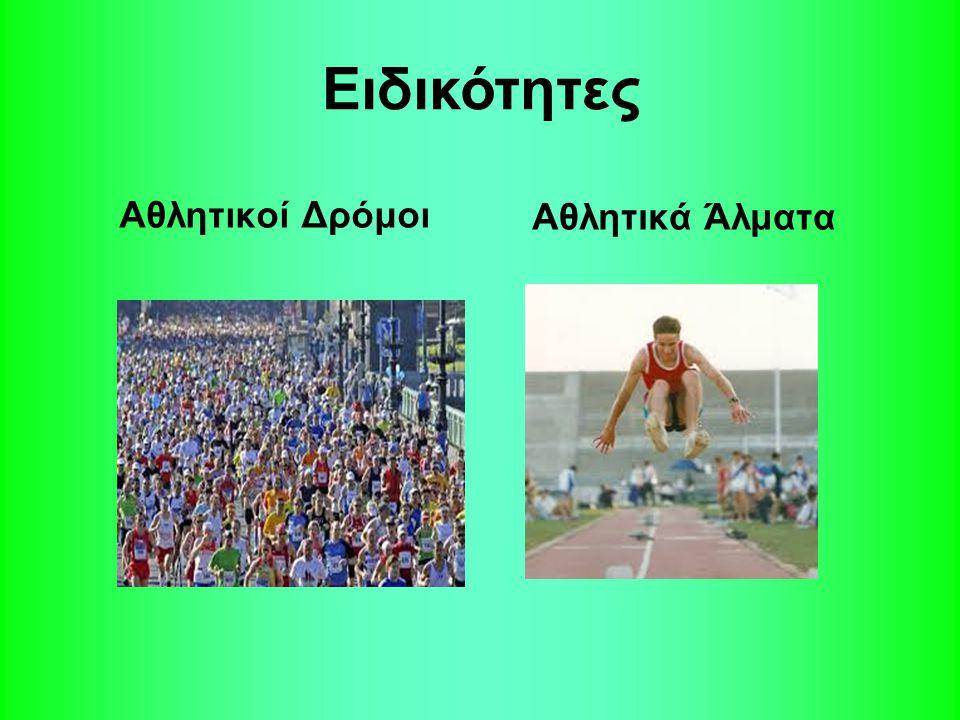 Αθλητικοί Δρόμοι Ειδικότητες Αθλητικά Άλματα