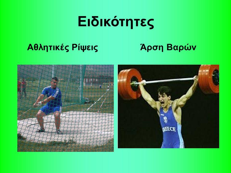 Αθλητικές ΡίψειςΆρση Βαρών Ειδικότητες