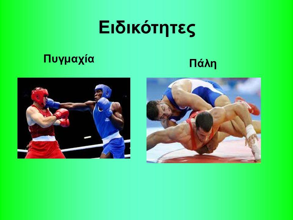Πυγμαχία Πάλη Ειδικότητες