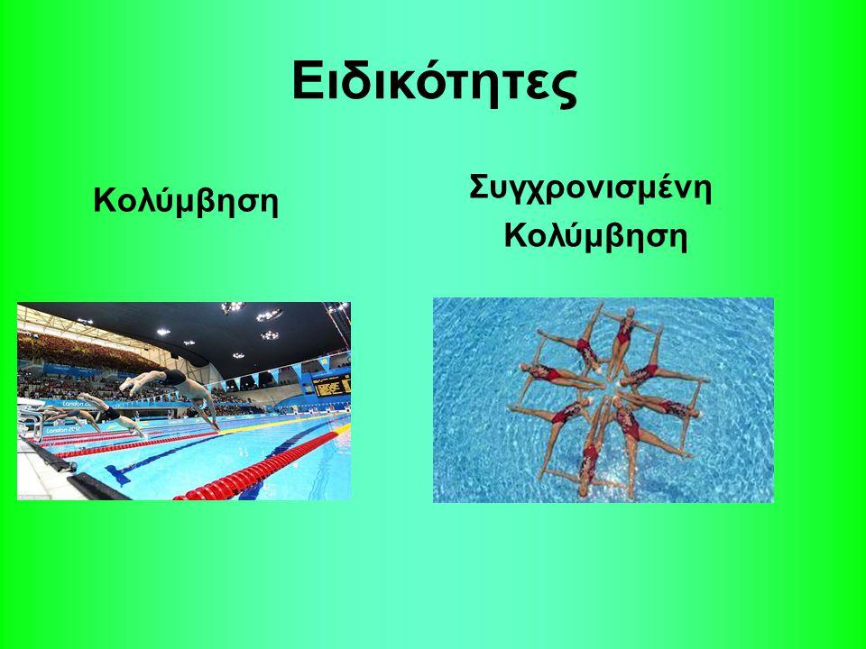 Κολύμβηση Ειδικότητες Συγχρονισμένη Κολύμβηση