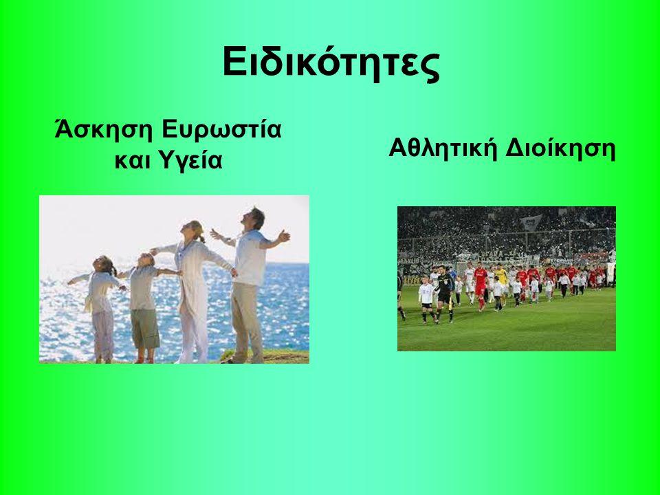Άσκηση Ευρωστία και Υγεία Ειδικότητες Αθλητική Διοίκηση