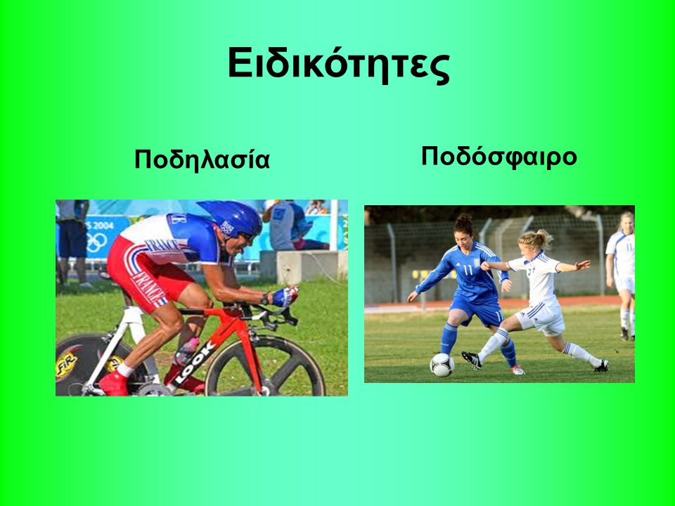 Ποδηλασία Ειδικότητες Ποδόσφαιρο