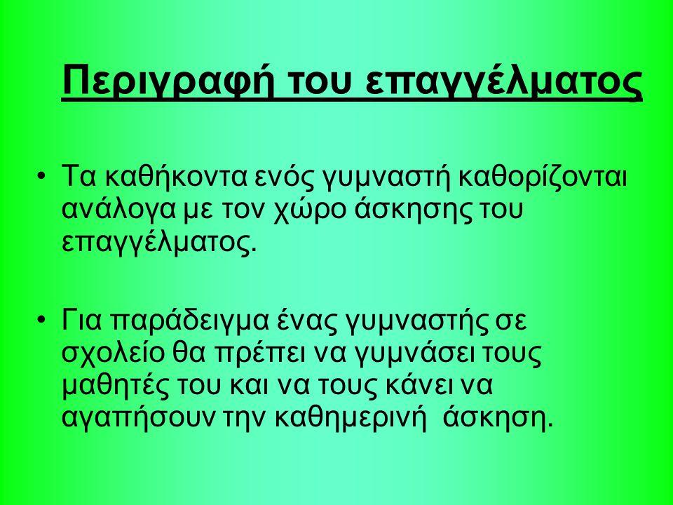 Ειδικότητες Μουσικοκινητική Αγωγή Ελληνικοί Παραδοσιακοί Χοροί