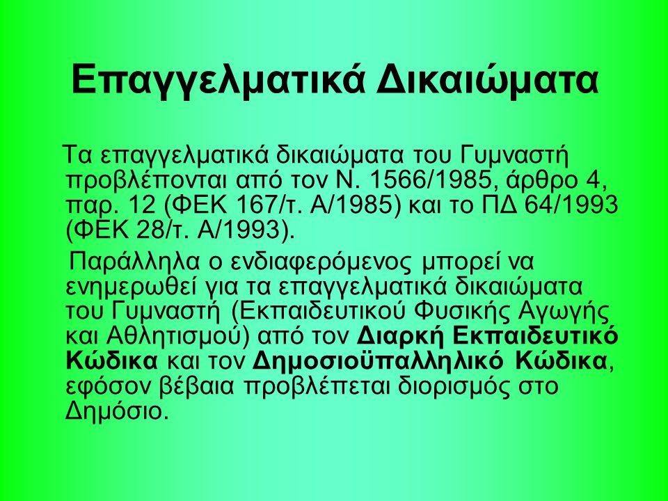 Τα επαγγελματικά δικαιώματα του Γυμναστή προβλέπονται από τον Ν. 1566/1985, άρθρο 4, παρ. 12 (ΦΕΚ 167/τ. Α/1985) και το ΠΔ 64/1993 (ΦΕΚ 28/τ. Α/1993).
