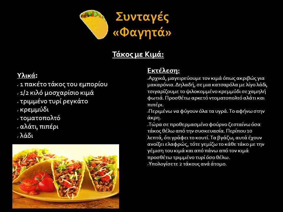 Συνταγές «Φαγητά» Υλικά : 1 πακέτο τάκος του εμπορίου 1/2 κιλό μοσχαρίσιο κιμά τριμμένο τυρί ρεγκάτο κρεμμύδι τοματοπολτό αλάτι, πιπέρι λάδι Εκτέλεση: