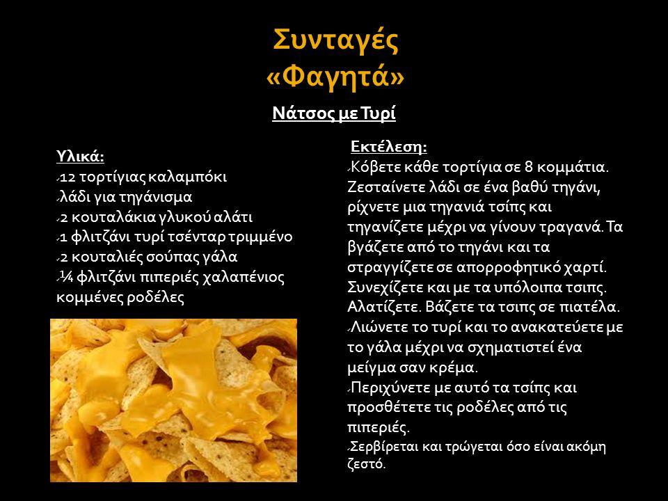Υλικά:  12 τορτίγιας καλαμπόκι  λάδι για τηγάνισμα  2 κουταλάκια γλυκού αλάτι  1 φλιτζάνι τυρί τσένταρ τριμμένο  2 κουταλιές σούπας γάλα  ¼ φλιτ