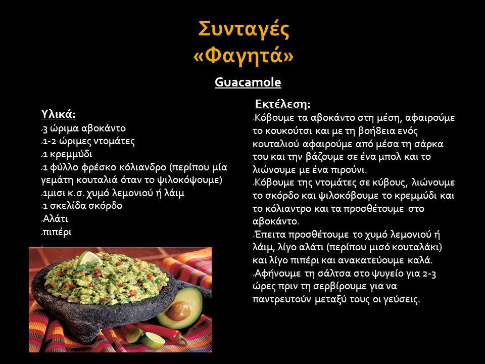 Συνταγές «Φαγητά» Υλικά:  3 ώριμα αβοκάντο  1-2 ώριμες ντομάτες  1 κρεμμύδι  1 φύλλο φρέσκο κόλιανδρο (περίπου μία γεμάτη κουταλιά όταν το ψιλοκόψ