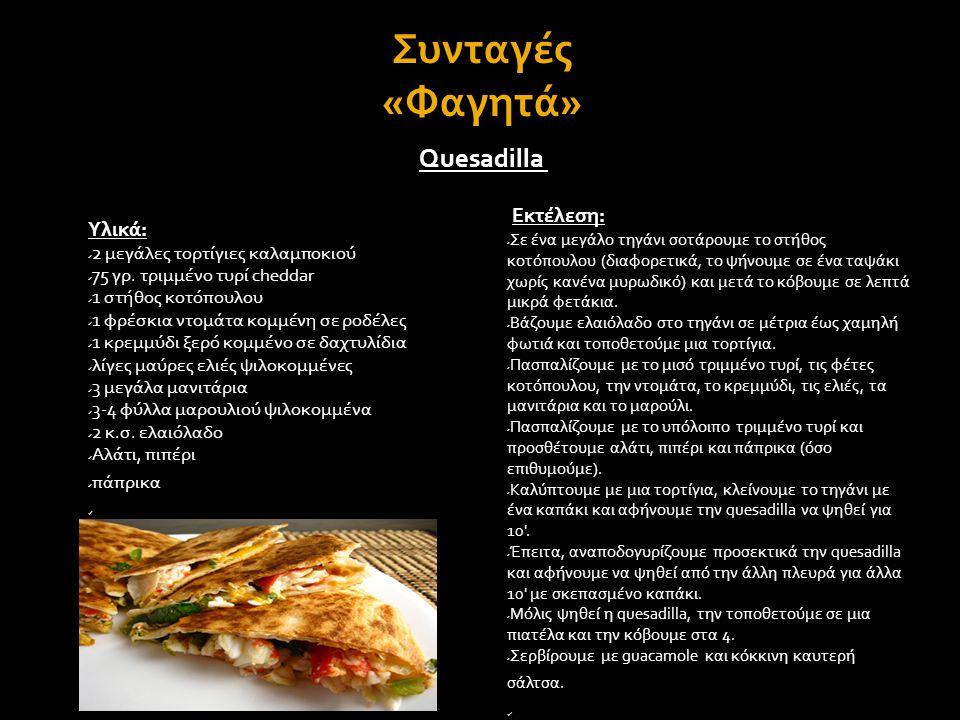 Συνταγές «Φαγητά» Υλικά:  2 μεγάλες τορτίγιες καλαμποκιού  75 γρ. τριμμένο τυρί cheddar  1 στήθος κοτόπουλου  1 φρέσκια ντομάτα κομμένη σε ροδέλες