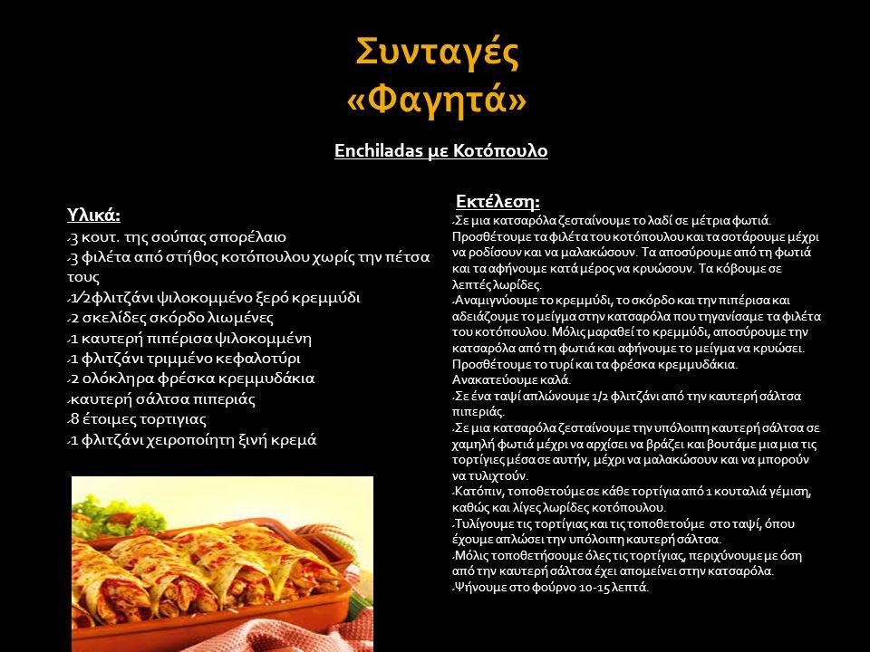 Συνταγές «Φαγητά» Υλικά:  3 κουτ. της σούπας σπορέλαιο  3 φιλέτα από στήθος κοτόπουλου χωρίς την πέτσα τους  1⁄2φλιτζάνι ψιλοκομμένο ξερό κρεμμύδι