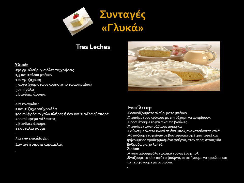 Συνταγές «Γλυκά» Υλικά:  130 γρ. αλεύρι για όλες τις χρήσεις  1,5 κουταλάκι μπέικιν  120 γρ. ζάχαρη  5 αυγά (χωριστά οι κρόκοι από τα ασπράδια) 