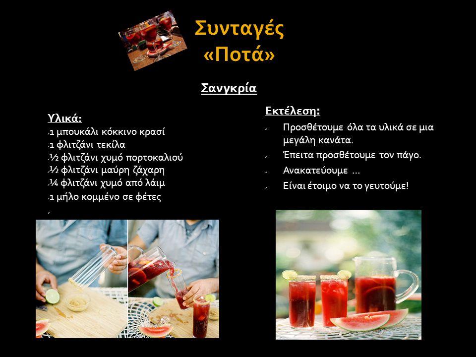 Συνταγές «Ποτά» Υλικά:  1 μπουκάλι κόκκινο κρασί  1 φλιτζάνι τεκίλα  ½ φλιτζάνι χυμό πορτοκαλιού  ½ φλιτζάνι μαύρη ζάχαρη  ¼ φλιτζάνι χυμό από λά