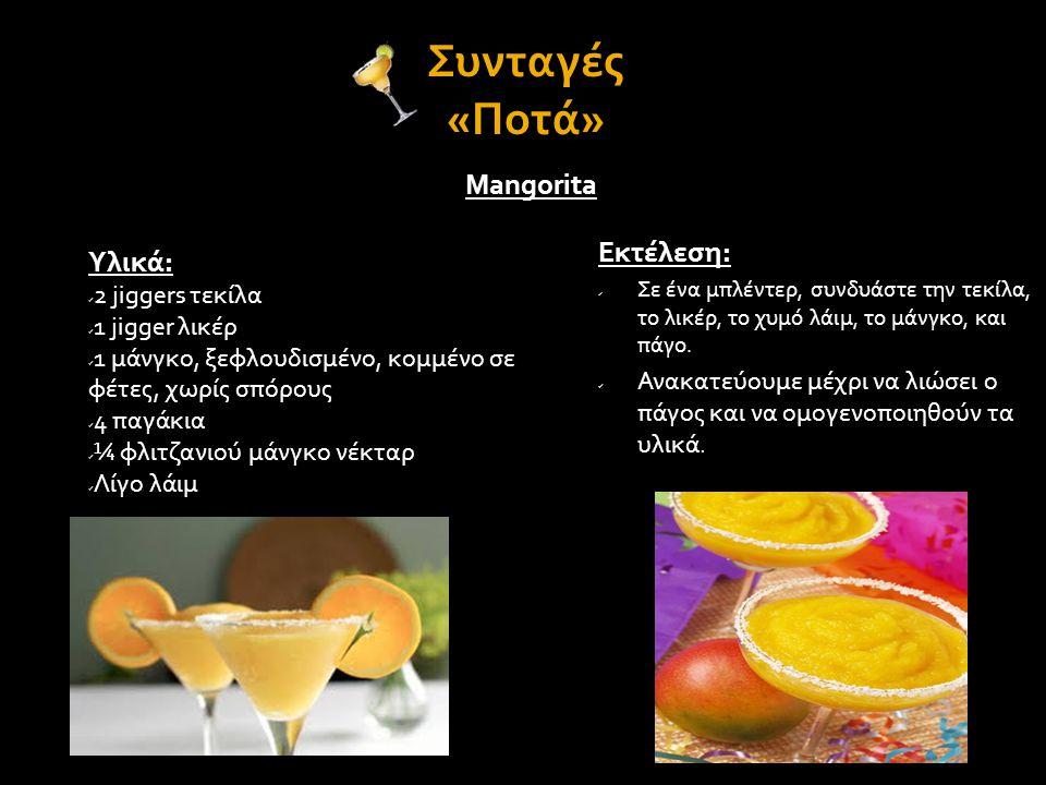Συνταγές «Ποτά» Υλικά:  2 jiggers τεκίλα  1 jigger λικέρ  1 μάνγκο, ξεφλουδισμένο, κομμένο σε φέτες, χωρίς σπόρους  4 παγάκια  ¼ φλιτζανιού μάνγκ
