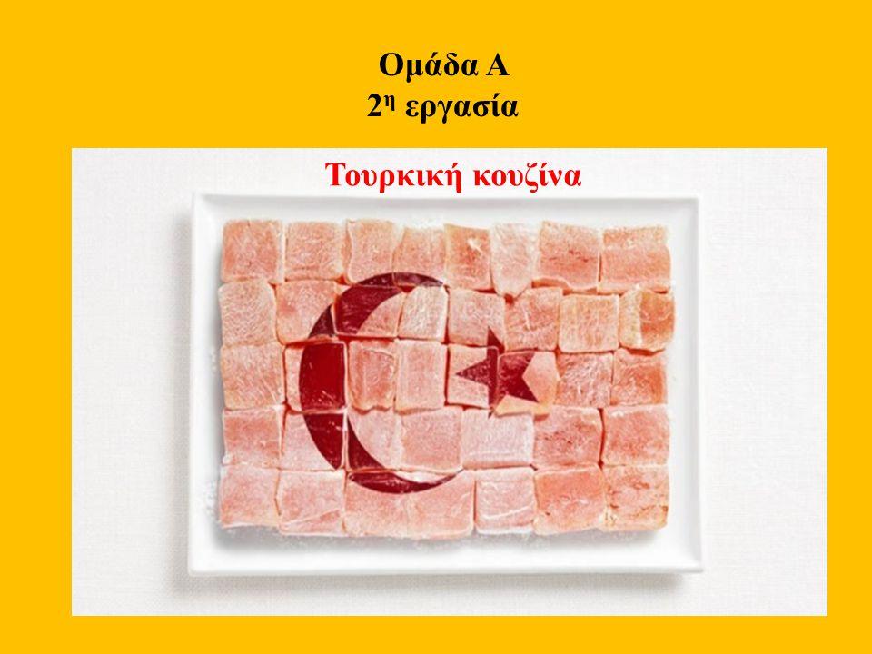 Ομάδα Α 2 η εργασία Τουρκική κουζίνα