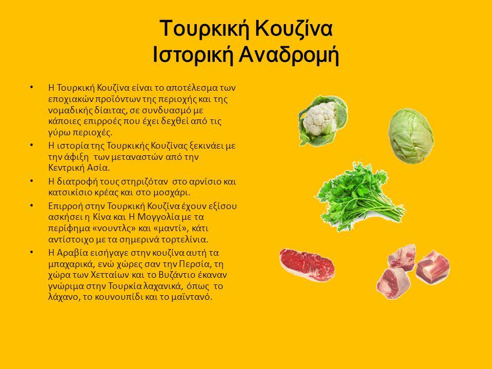 Τουρκική Κουζίνα Ιστορική Αναδρομή H Τουρκική Κουζίνα είναι το αποτέλεσμα των εποχιακών προϊόντων της περιοχής και της νομαδικής δίαιτας, σε συνδυασμό
