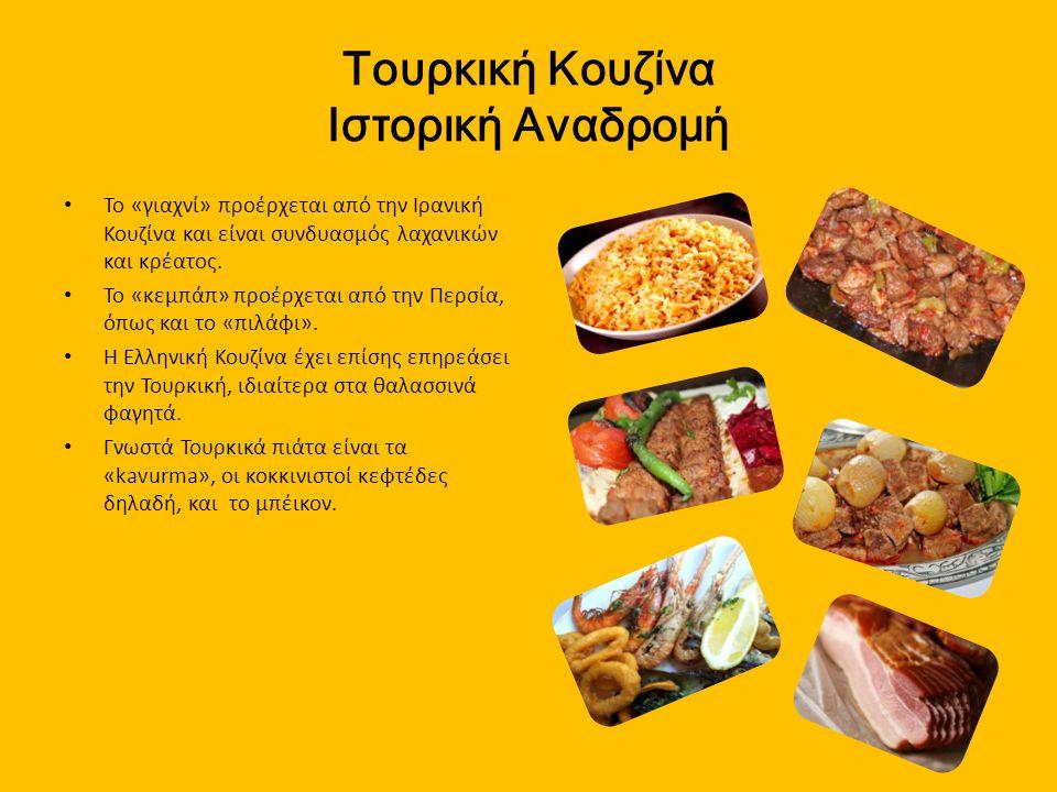 Το «γιαχνί» προέρχεται από την Ιρανική Κουζίνα και είναι συνδυασμός λαχανικών και κρέατος. Το «κεμπάπ» προέρχεται από την Περσία, όπως και το «πιλάφι»