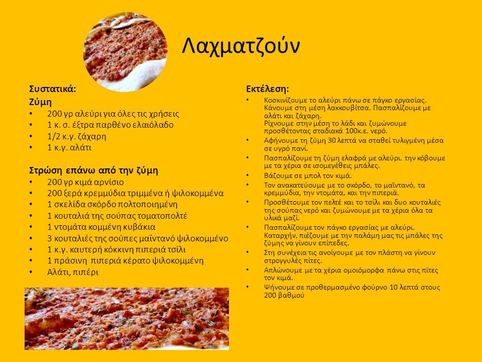 Λαχματζούν Συστατικά: Ζύμη 200 γρ αλεύρι για όλες τις χρήσεις 1 κ. σ. έξτρα παρθένο ελαιόλαδο 1/2 κ.γ. ζάχαρη 1 κ.γ. αλάτι Στρώση επάνω από την ζύμη