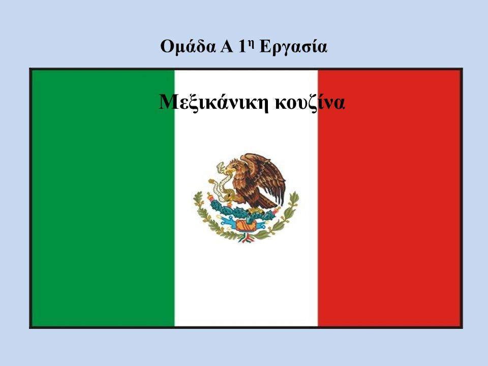 Ομάδα Α 1 η Εργασία Μεξικάνικη κουζίνα