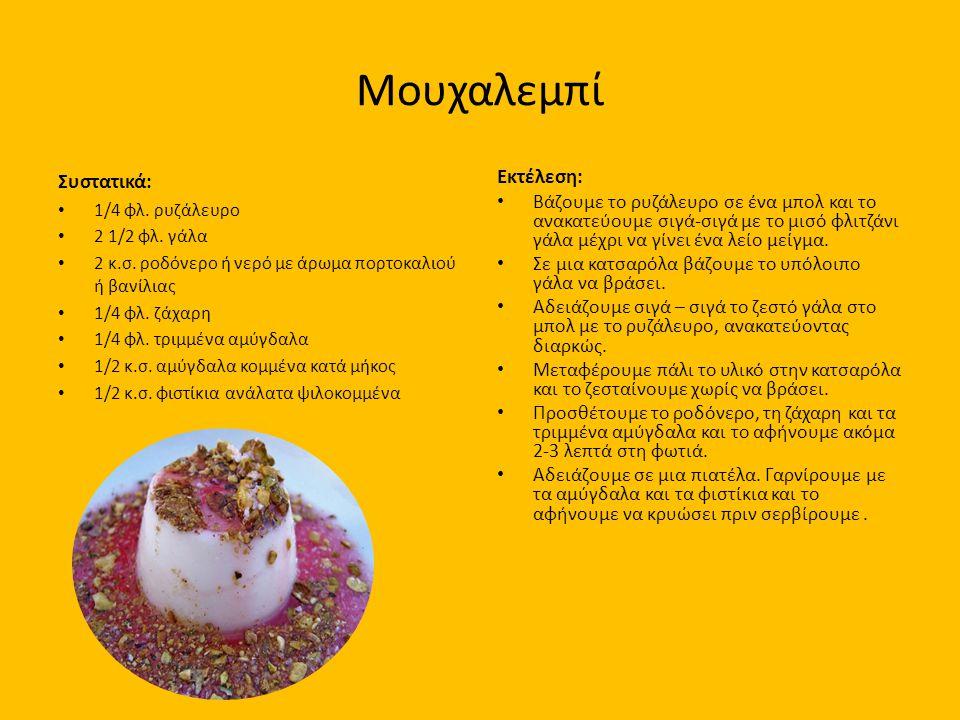 Μουχαλεμπί Συστατικά: 1/4 φλ. ρυζάλευρο 2 1/2 φλ. γάλα 2 κ.σ. ροδόνερο ή νερό με άρωμα πορτοκαλιού ή βανίλιας 1/4 φλ. ζάχαρη 1/4 φλ. τριμμένα αμύγδαλα