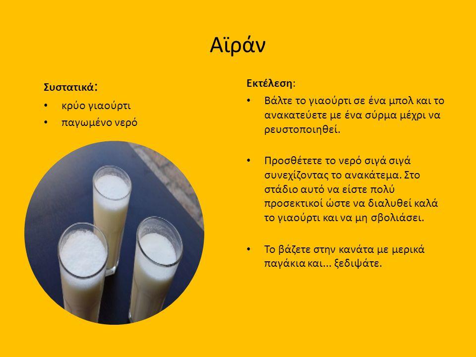 Αϊράν Συστατικά : κρύο γιαούρτι παγωμένο νερό Εκτέλεση: Βάλτε το γιαούρτι σε ένα μπολ και το ανακατεύετε με ένα σύρμα μέχρι να ρευστοποιηθεί. Προσθέτε