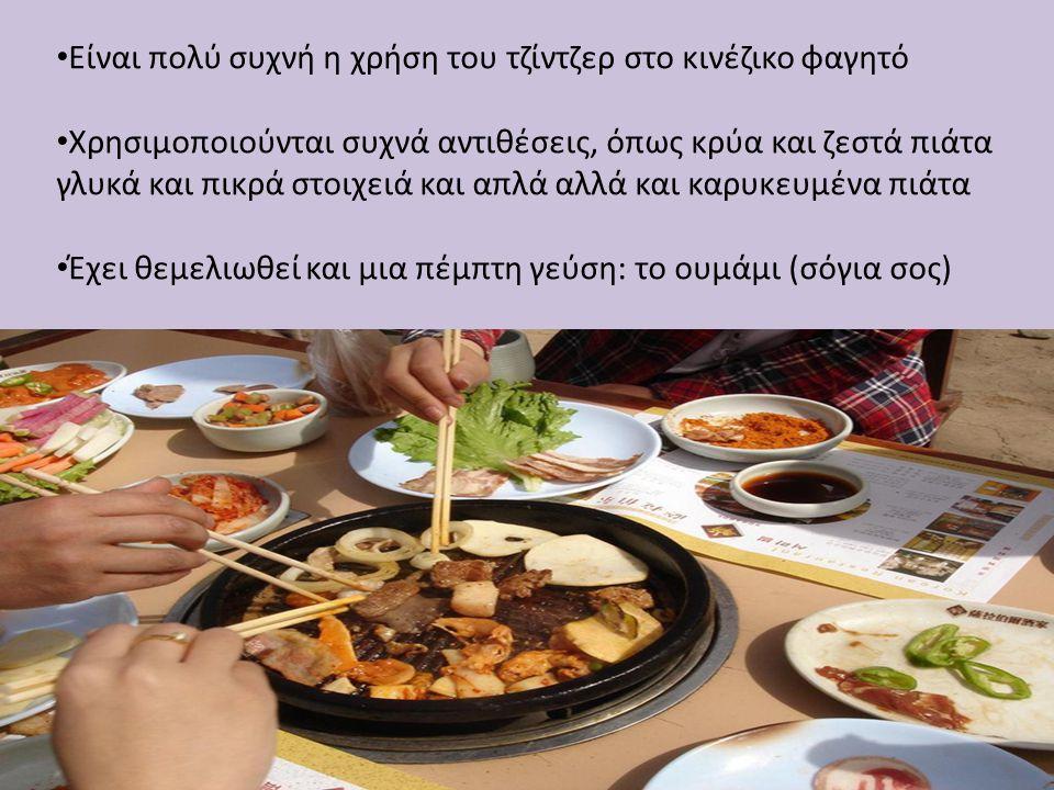 Είναι πολύ συχνή η χρήση του τζίντζερ στο κινέζικο φαγητό Χρησιμοποιούνται συχνά αντιθέσεις, όπως κρύα και ζεστά πιάτα γλυκά και πικρά στοιχειά και απ