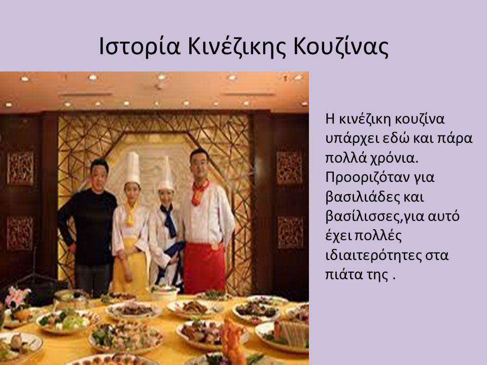 Ιστορία Κινέζικης Κουζίνας Η κινέζικη κουζίνα υπάρχει εδώ και πάρα πολλά χρόνια. Προοριζόταν για βασιλιάδες και βασίλισσες,για αυτό έχει πολλές ιδιαιτ