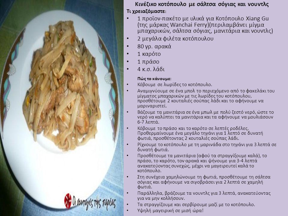 Κινέζικο κοτόπουλο με σάλτσα σόγιας και νουντλς Τι χρειαζόμαστε : 1 προϊον-πακέτο με υλικά για Κοτόπουλο Xiang Gu (της μάρκας Wanchai Ferry)(περιλαμβά