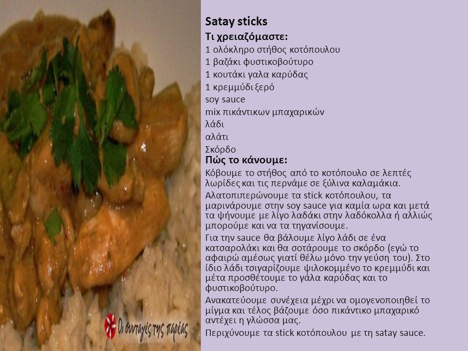 Satay sticks Τι χρειαζόμαστε: 1 ολόκληρο στήθος κοτόπουλου 1 βαζάκι φυστικοβούτυρο 1 κουτάκι γαλα καρύδας 1 κρεμμύδι ξερό soy sauce mix πικάντικων μπα