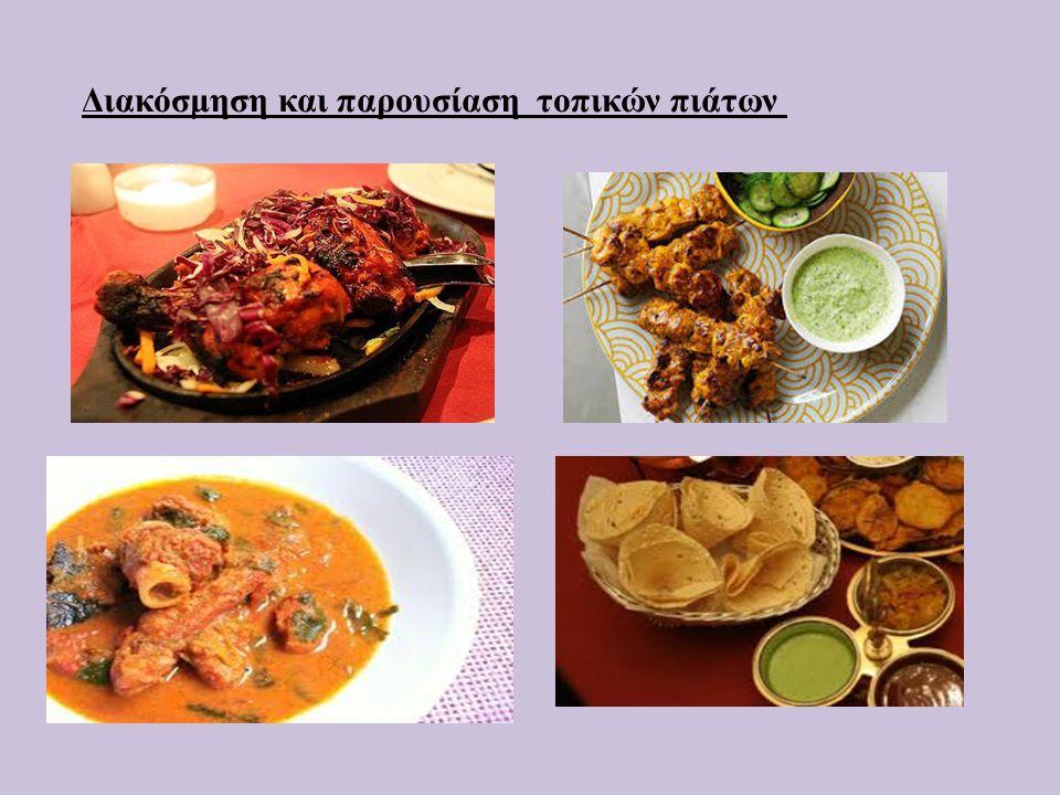 Διακόσμηση και παρουσίαση τοπικών πιάτων