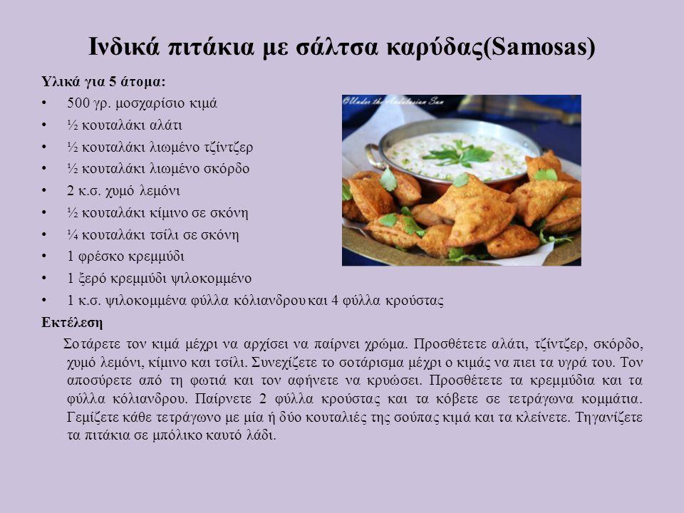 Ινδικά πιτάκια με σάλτσα καρύδας(Samosas) Υλικά για 5 άτομα: 500 γρ. μοσχαρίσιο κιμά ½ κουταλάκι αλάτι ½ κουταλάκι λιωμένο τζίντζερ ½ κουταλάκι λιωμέν