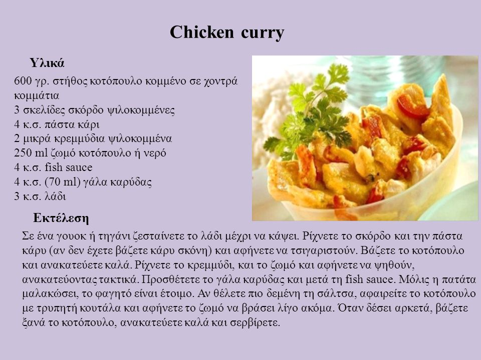 Chicken curry Υλικά 600 γρ.