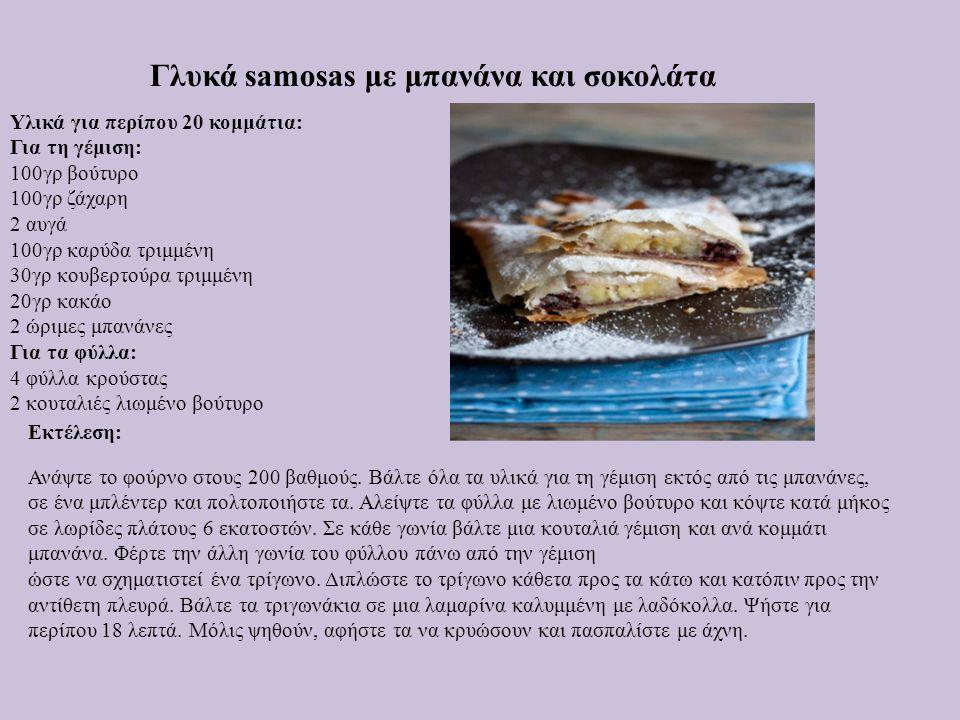 Γλυκά samosas με μπανάνα και σοκολάτα Υλικά για περίπου 20 κομμάτια: Για τη γέμιση: 100γρ βούτυρο 100γρ ζάχαρη 2 αυγά 100γρ καρύδα τριμμένη 30γρ κουβε