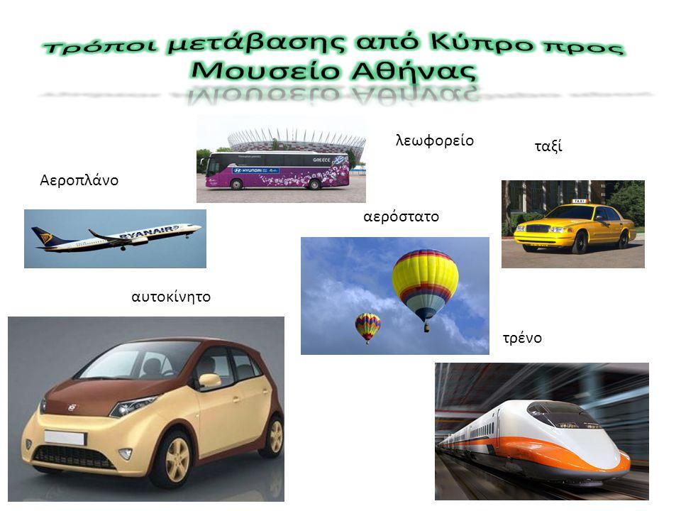Αεροπλάνο αερόστατο αυτοκίνητο τρένο ταξί λεωφορείο