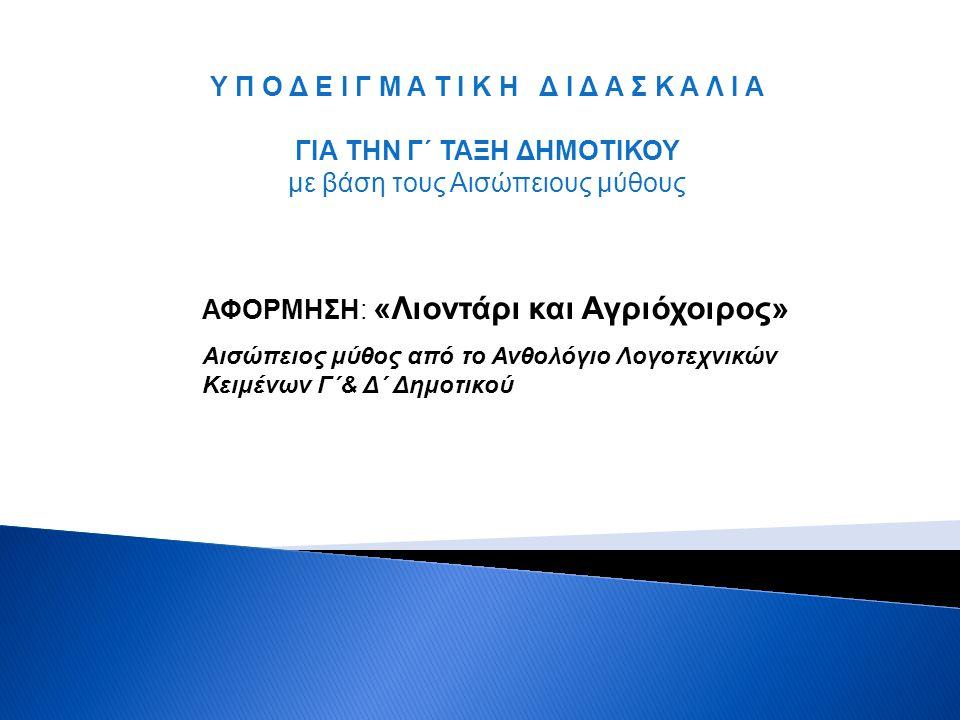 Αίσωπος ήταν αρχαίος Έλληνας μυθοποιός, γεννήθηκε κατά πάσα πιθανότητα, από οικογένεια δούλων, το 625 π.Χ., στο Αμόριο της Φρυγίας.