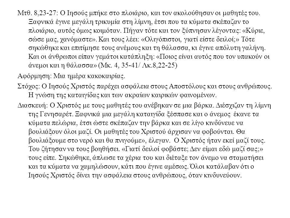 Μτθ. 8,23-27: Ο Ιησούς μπήκε στο πλοιάριο, και τον ακολούθησαν οι μαθητές του.