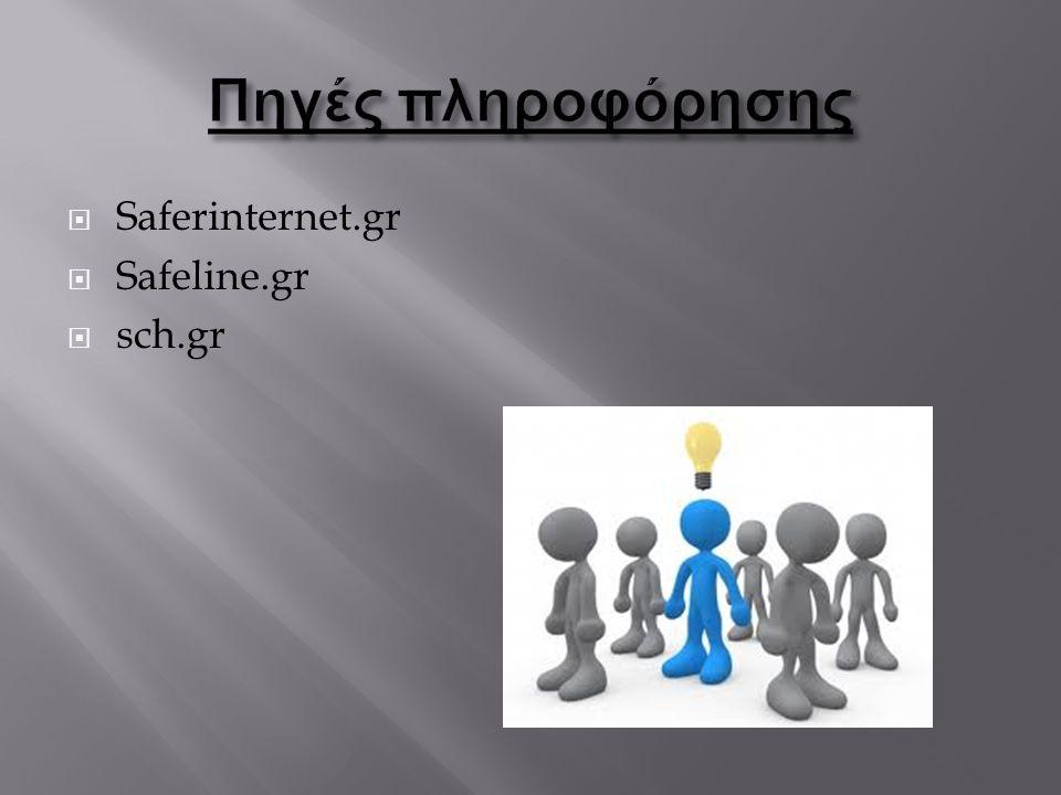  Saferinternet.gr  Safeline.gr  sch.gr