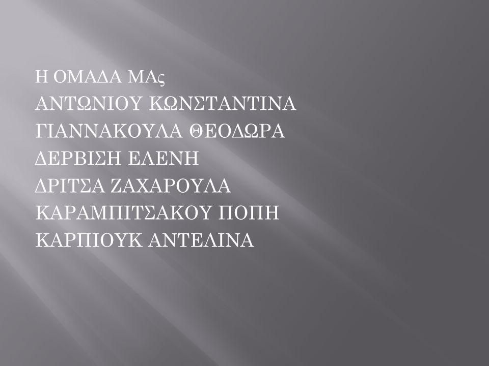 Η ΟΜΑΔΑ ΜΑς ΑΝΤΩΝΙΟΥ ΚΩΝΣΤΑΝΤΙΝΑ ΓΙΑΝΝΑΚΟΥΛΑ ΘΕΟΔΩΡΑ ΔΕΡΒΙΣΗ ΕΛΕΝΗ ΔΡΙΤΣΑ ΖΑΧΑΡΟΥΛΑ ΚΑΡΑΜΠΙΤΣΑΚΟΥ ΠΟΠΗ ΚΑΡΠΙΟΥΚ ΑΝΤΕΛΙΝΑ
